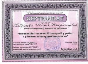 Сертификация изотерапия