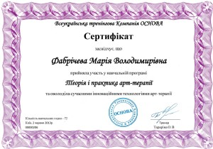 Сертификация арт-терапия