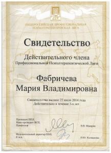 Свидетельство ППЛ_2014