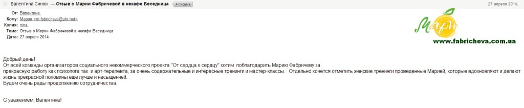Валя_Беседница