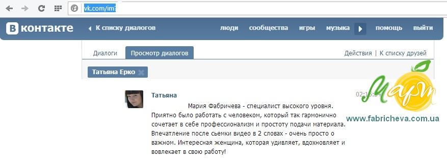 Таня Ерко_отзыв о работе с Myself