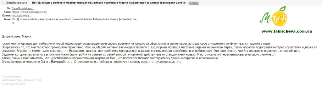 Love is _Елена Босецкая отзыв