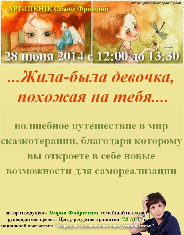 Fotor0606170331_2_арт пикник