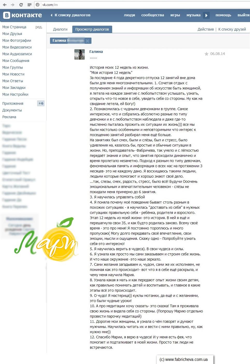 Галина отзыв