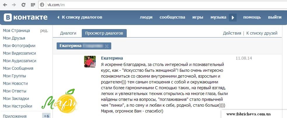 Екатерина_отзыв