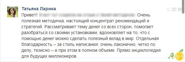 Татьяна Ларина_методичка_Время денег_отзыв
