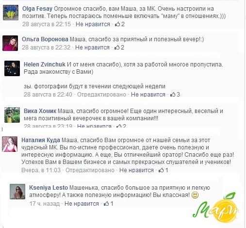Мамина карта _август2014
