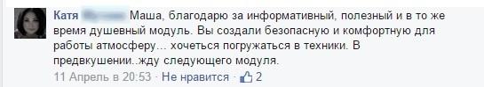 катя_отзыв