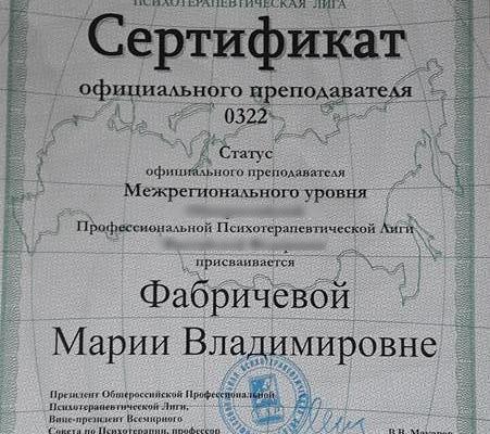 oficialnyj-trener-ppl1